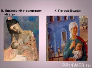 П. Пикассо «Материнство» К. Петров-Водкин «Мать» П. Пикассо «Материнство» К. Пет