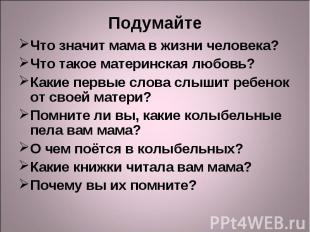 Что значит мама в жизни человека? Что значит мама в жизни человека? Что такое ма