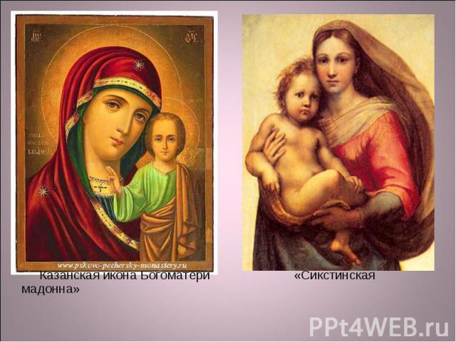 Казанская икона Богоматери «Сикстинская мадонна»
