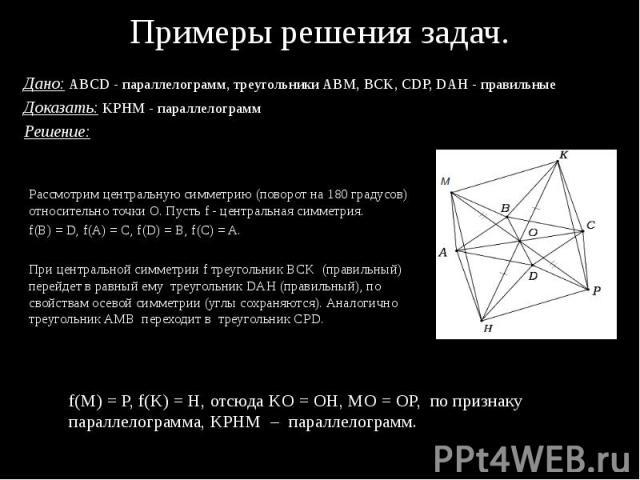 Задачи и решения по теме центральная симметрия физика 8 класс решение задач перышкин