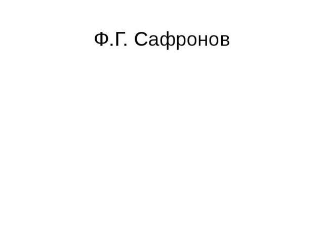 Ф.Г. Сафронов