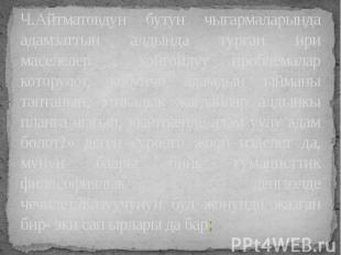 Ч.Айтматовдун бутун чыгармаларында адамзаттын алдында турган ири маселелер , кой