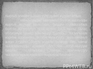 Кыргыз элинин чыгаан уулу дуйно жузуно аттын кашкасындай таанымал болгон кыргызд