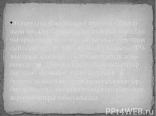 Жогорудагы чыгармаларга кошулуп «Тоолор жана талаалар баяны», повести жарык коро