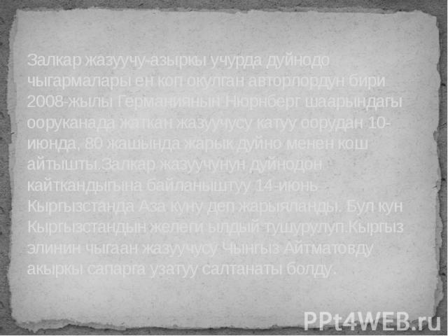 Залкар жазуучу-азыркы учурда дуйнодо чыгармалары ен коп окулган авторлордун бири 2008-жылы Германиянын Нюрнберг шаарындагы ооруканада жаткан жазуучусу катуу оорудан 10-июнда, 80 жашында жарык дуйно менен кош айтышты.Залкар жазуучунун дуйнодон кайтка…