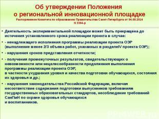 Об утверждении Положения о региональной инновационной площадке Распоряжение Коми