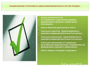 Городской мониторинг «Результативность здоровьесберегающей деятельности в ОО Сан