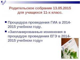 Процедура проведения ГИА в 2014-2015 учебном году. Процедура проведения ГИА в 20