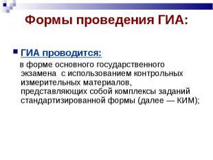 ГИА проводится: ГИА проводится: в формеосновного государственного экзамена