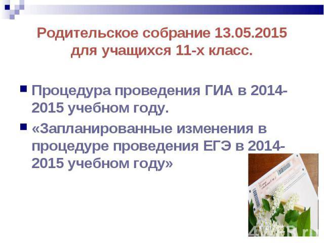 Процедура проведения ГИА в 2014-2015 учебном году. Процедура проведения ГИА в 2014-2015 учебном году. «Запланированные изменения в процедуре проведения ЕГЭ в 2014-2015 учебном году»