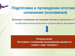 Подготовка и проведение итогового сочинения (изложения) Итоговое сочинение (изло