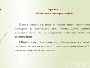 Критерий № 3 «Композиция и логика рассуждения» Данный критерий нацеливает на про