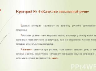 Критерий № 4 «Качество письменной речи» Данный критерий нацеливает на проверку р