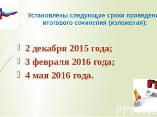 Установлены следующие сроки проведения итогового сочинения (изложения): 2 декабр