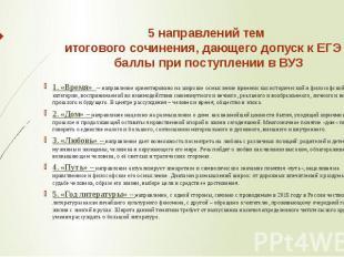 5 направлений тем итогового сочинения, дающего допуск к ЕГЭ и баллы при поступле