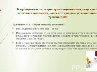 К проверке по пяти критериям оценивания допускаются итоговые сочинения, соответс