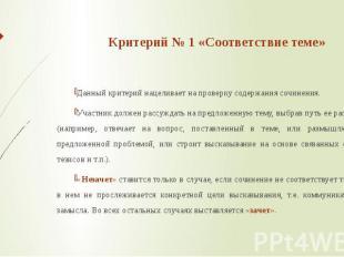 Критерий № 1 «Соответствие теме» Данный критерий нацеливает на проверку содержан