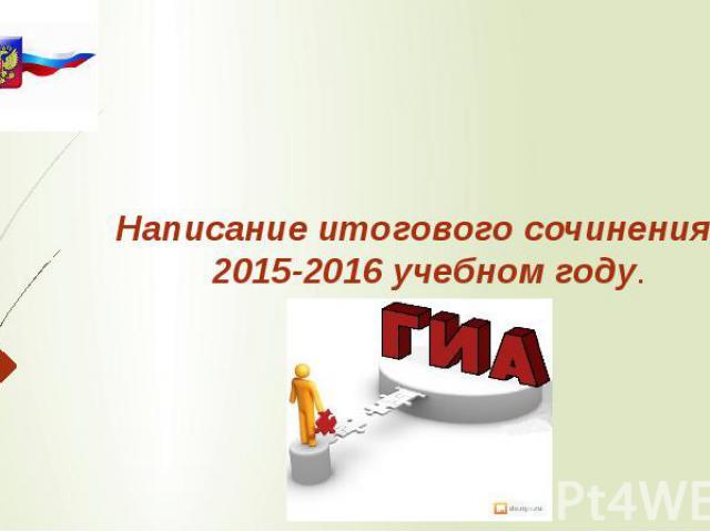 Написание итогового сочинения в 2015-2016 учебном году.