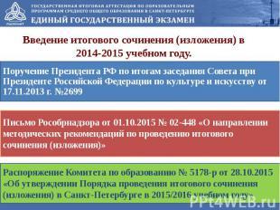 Введение итогового сочинения (изложения) в 2014-2015 учебном году.