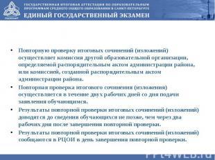Повторную проверку итоговых сочинений (изложений) осуществляет комиссия другой о