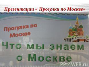 Презентации « Прогулки по Москве»