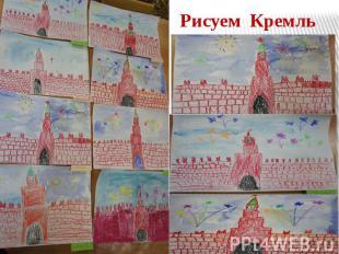 Рисуем Кремль