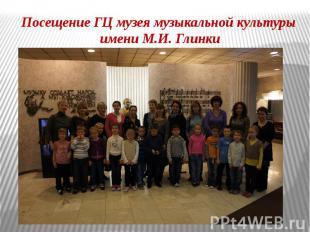 Посещение ГЦ музея музыкальной культуры имени М.И. Глинки