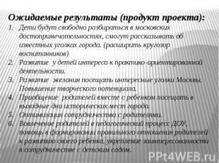 Ожидаемые результаты (продукт проекта):Дети будут свободно разбираться в московс
