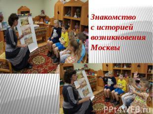 Знакомство с историей возникновения Москвы