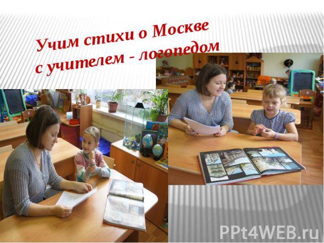 Учим стихи о Москве с учителем - логопедом