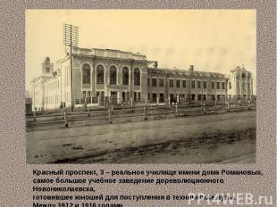 Красный проспект, 3 – реальное училище имени дома Романовых, самое большое учебн