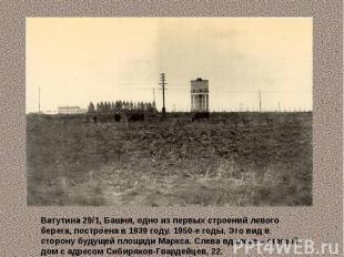 Ватутина 29/1, Башня, одно из первых строений левого берега, построена в 1939 го