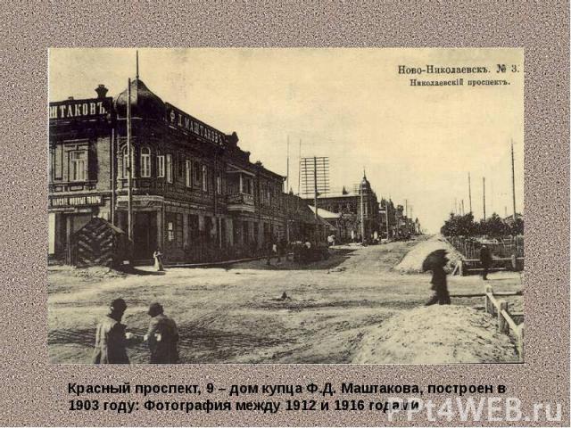 Красный проспект, 9 – дом купца Ф.Д. Маштакова, построен в 1903 году: Фотография между 1912 и 1916 годами