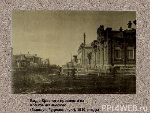 Вид с Красного проспекта на Коммунистическую (бывшую Гудимовскую), 1910-е годы