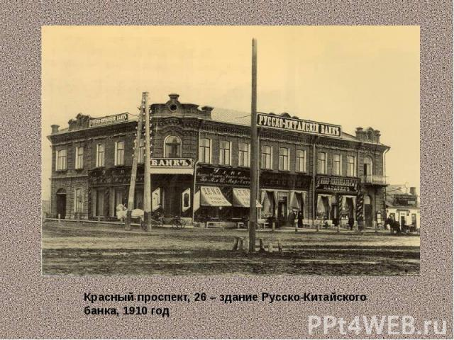 Красный проспект, 26 – здание Русско-Китайского банка, 1910 год
