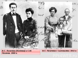 В.С. Лихачева (Коняева) и С.М. Лихачев. 1900 г.