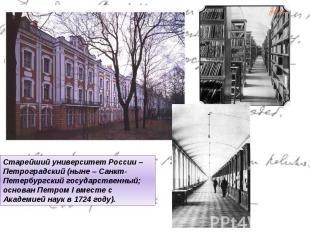 Старейший университет России – Петроградский (ныне – Санкт-Петербургский государ