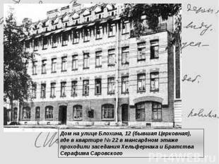 Дом на улице Блохина, 12 (бывшая Церковная), где в квартире № 22 в мансардном эт