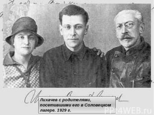 Лихачев с родителями, посетившими его в Соловецком лагере. 1929 г.