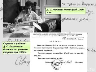 Справка о работе Д. С. Лихачева в должности ученого корректора. 1936 г.