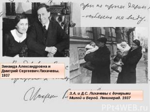Зинаида Александровна и Дмитрий Сергеевич Лихачевы. 1937