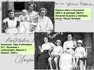 Первое лето в Куоккале. 1906 г. В центре: Митя Лихачев на руках у матери, внизу: