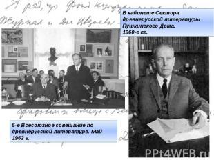 В кабинете Сектора древнерусской литературы Пушкинского Дома. 1960-е гг.