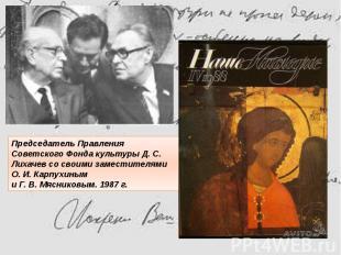 Председатель Правления Советского Фонда культуры Д. С. Лихачев со своими замести