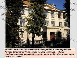 Бывшая гимназия, организованная театральным антрепренером Лидией ДаниловнойЛент