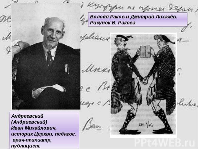 Андреевский (Андриевский) Иван Михайлович, историк Церкви, педагог, врач-психиатр, публицист.