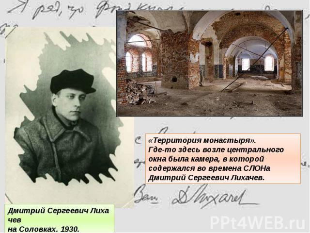 «Территория монастыря».Где-то здесь возле центрального окна была камера, в которой содержался во времена СЛОНа Дмитрий Сергеевич Лихачев.