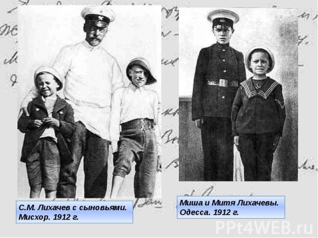 С.М. Лихачев с сыновьями. Мисхор. 1912 г.