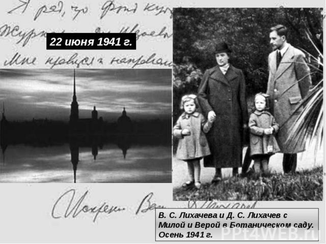В. С. Лихачева и Д. С. Лихачев с Милой и Верой в Ботаническом саду. Осень 1941г.