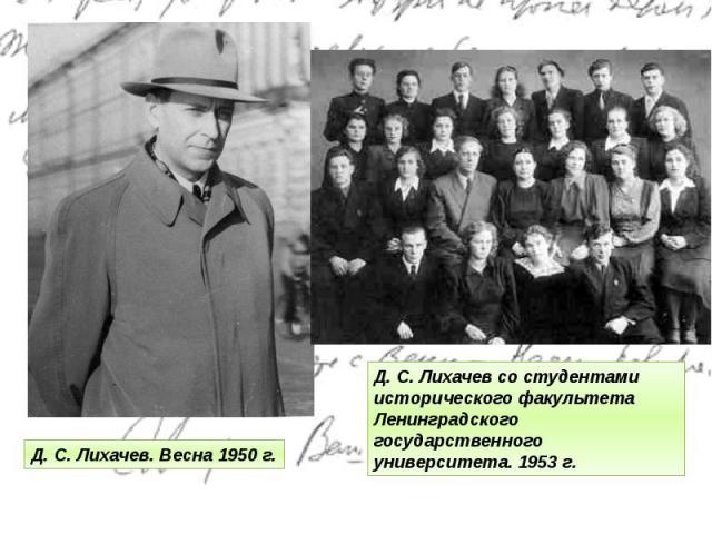 Д. С. Лихачев со студентами исторического факультета Ленинградского государственного университета. 1953 г.